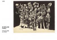 1976-ECTOPLASMI-ICONICI-1976